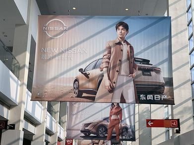 Nissan banners on display at the Beijing auto show