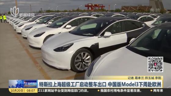 Tesla set to ship 7,000 vehicles from Shanghai to Europe, report says