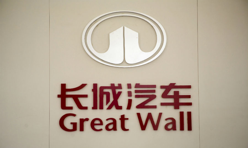 Great wall logo bb web.jpg