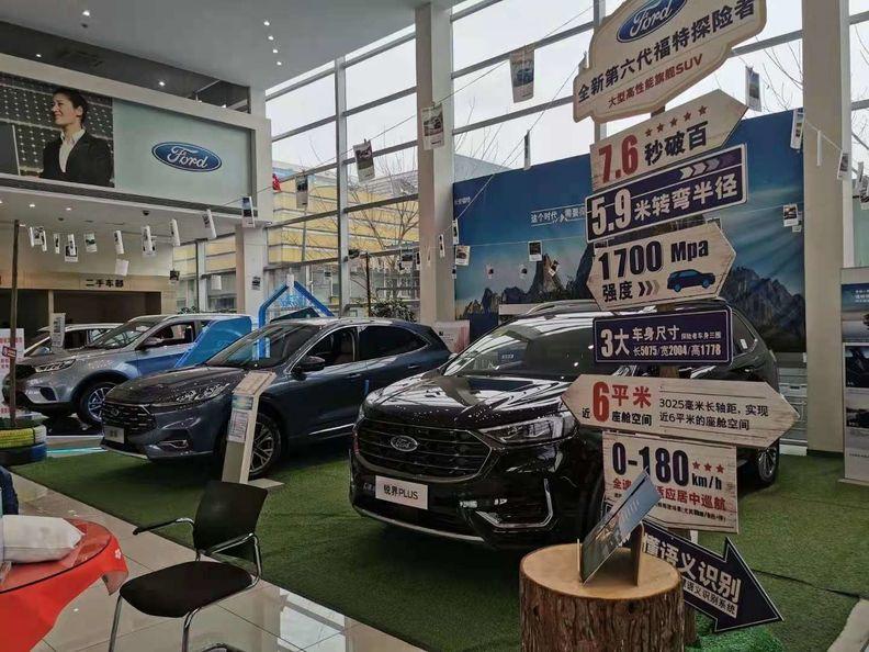 Ford dealership Shanghai